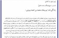 تحقیق : زندگی نامه ابوریحان محمد بن احمد بیرونی