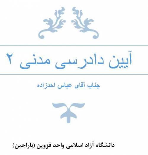 جزوه تایپ شده آیین دادرسی مدنی 2 عباس احدزاده